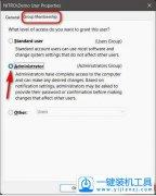 Win11修改管理员Adminstrator账户五种设置方法