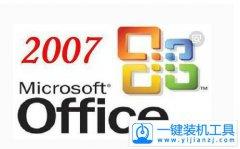 office2007密钥序列号2021最新更新