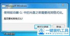 移动硬盘打不开提示格式化怎么办